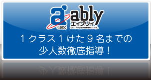 「ably」1クラス1桁、9名までの少人数徹底指導!